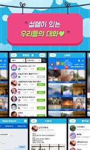 소셜데이팅,돌싱만남,채팅어플♥러브레시피 screenshot 2