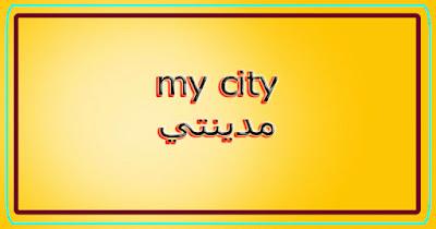 my city مدينتي