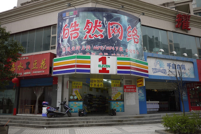 1-Eleven Store in Guiyang, China, with a store sign similar to 7-Eleven's
