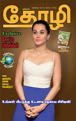 Tamil Bi-Monthly Magazine Kungumam Thozhi