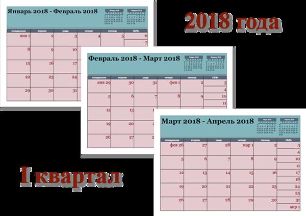 1 квартал 2018 года календарь