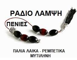 ΑΚΟΥΤΕ ΑΠΟ ΤΟ  www.greekradios.gr/