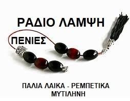 ΑΚΟΥΤΕ ΑΠΟ ΤΟ  www.multiradio.gr