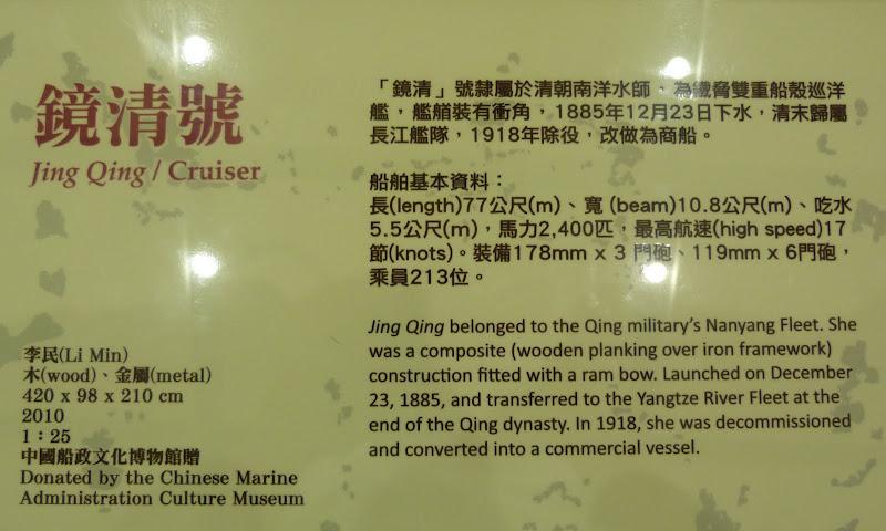 Taipei. Evergreen Maritime Museum. - P1340935.JPG