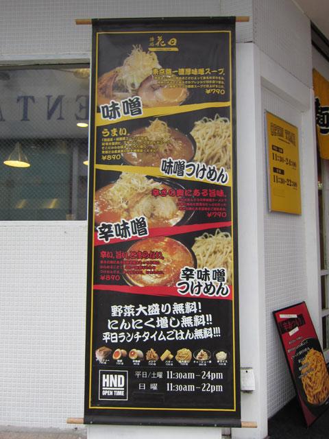味噌と辛味噌のラーメンとつけ麺がおすすめされてます。野菜大盛り、ニンニク無料、ランチごはん無料の文字が書かれてます。