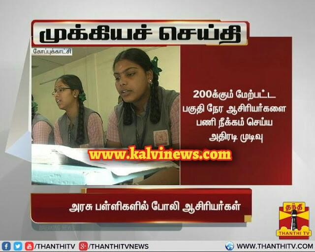 Flash News : அரசு பள்ளிகளில் போலி ஆசிரியர்கள் - 200 ஆசிரியர்களின் சான்றிதழ்களை ஆய்வு செய்ய உத்தரவு