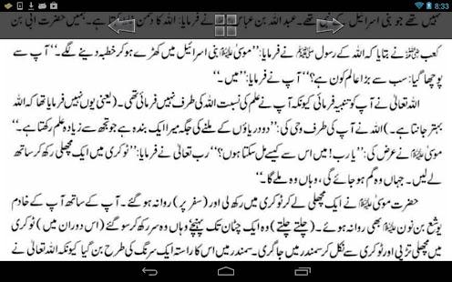 qasas-ul-ambia urdu book free