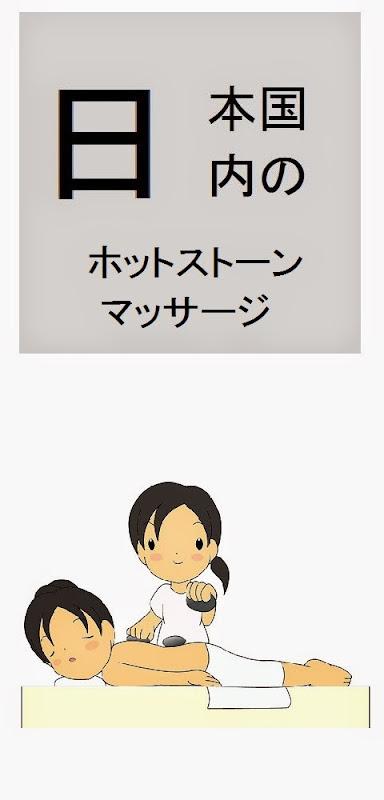 日本国内のホットストーンマッサージ店情報・記事概要の画像