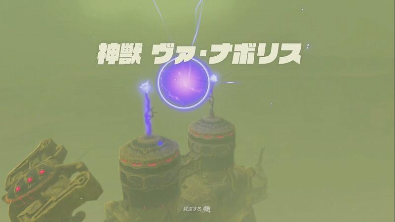 雷の神獣 ヴァ・ナボリス【攻略方法】ゼルダの伝説ブレスオブザワイルド