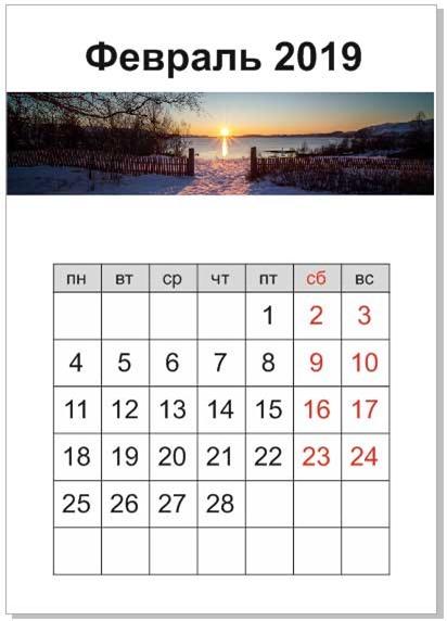 календарь февраль 2019