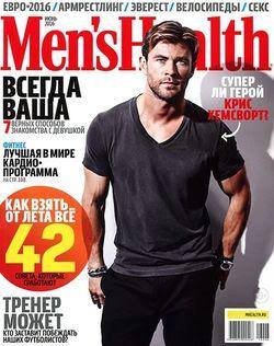 Читать онлайн журнал<br>Men's Health (№6 июнь 2016 Россия)<br>или скачать журнал бесплатно