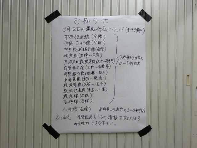 東北関東大震災の起きた翌日の新宿駅