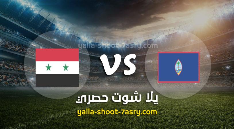 مباراة غوام وسوريا