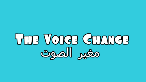 The Voice Changer مغير الصوت