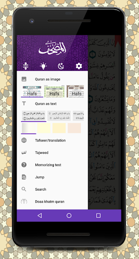 Mushaf  screenshots 2