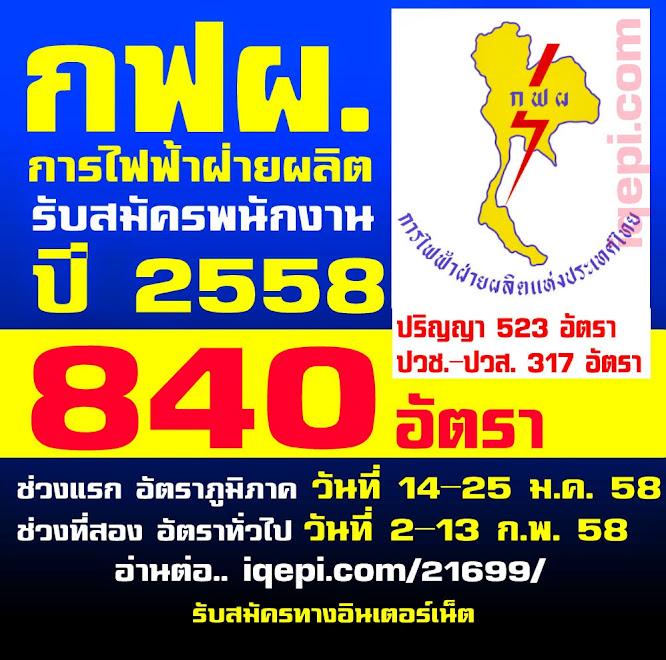 กฟฝ. เปิดรับสมัครสอบ 2558 พนักงาน 840 อัตรา การไฟฟ้าฝ่ายผลิต