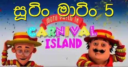 Suutin Maatin5 - Carnival Island