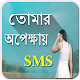 Download শুধু তোমার অপেক্ষায় SMS For PC Windows and Mac