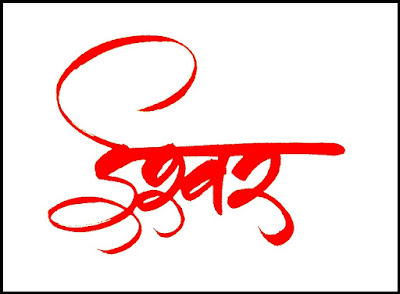 ईश्वर Ishwar Ishwar Hindi calligraphy