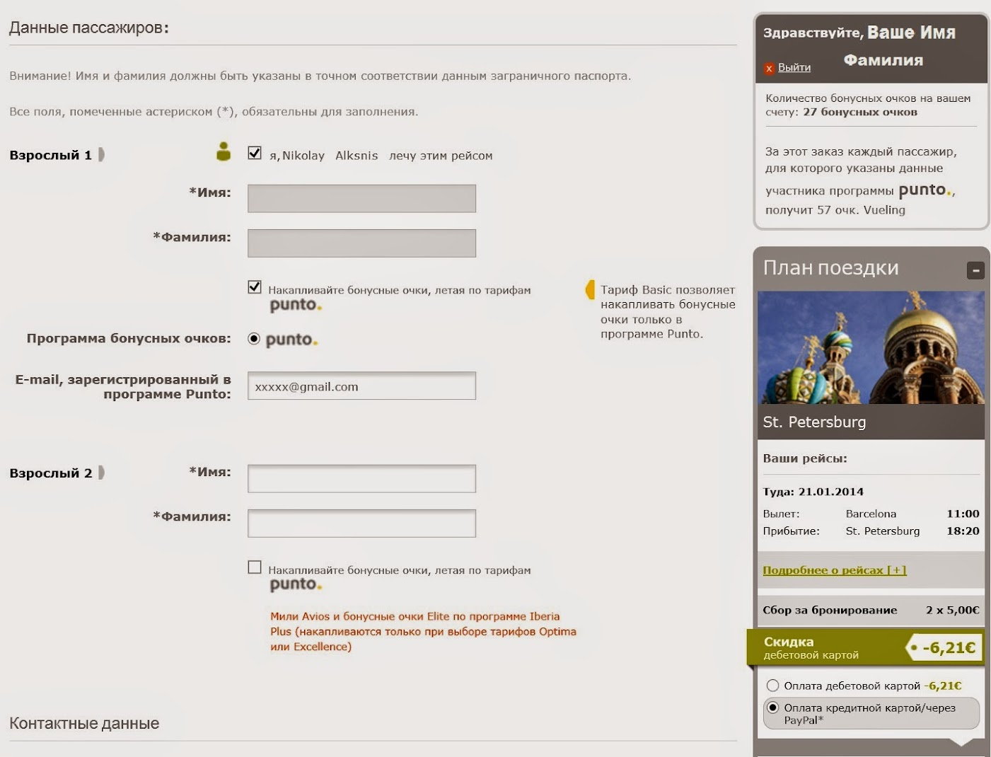 Check in online Vueling