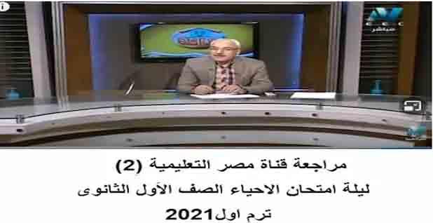 اهم مراجعة ليلة الامتحان لمادة الاحياء من قناة مصر التعليمية 2 للصف الأول الثانوي الترم الأول 2021 للأستاذ سيد خليفة