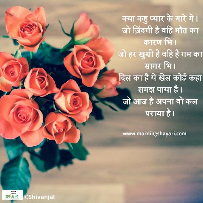रोमांटिक शायरी हिंदी में Romantic Shayari in Hindi
