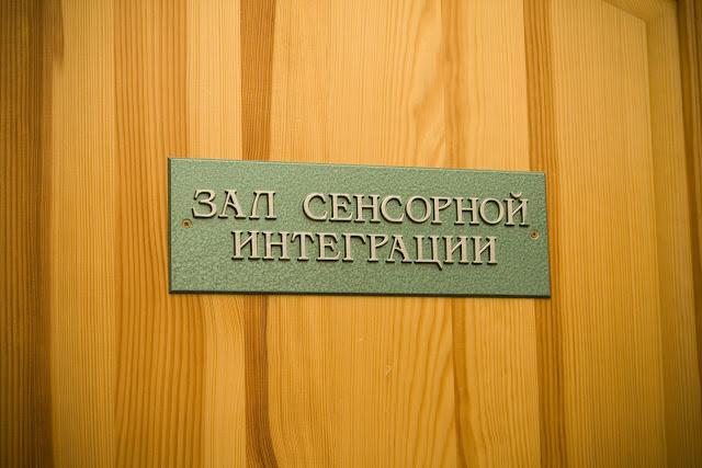 Дом ребенка № 1 Харьков 03.02.2012 - 85.jpg