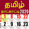 தமிழ் நாள்காட்டி 2020 - Tamil Calendar 2020 icon