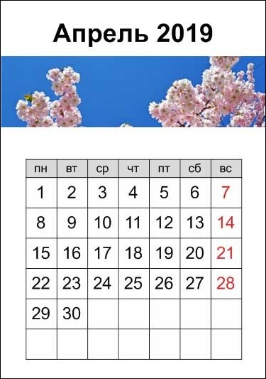 Календарь формата А4 для печати на апрель 2019 год