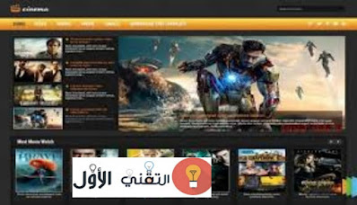 Cinema Blogger - قالب أفلام بلوجر