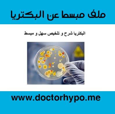 كتاب الوجيز في البكتيريا pdf
