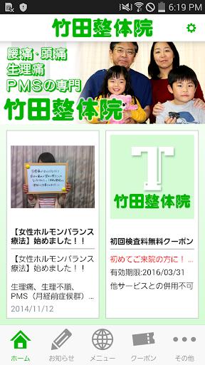 【腰痛 肩こり 頭痛に】岡山県総社市の竹田整体院