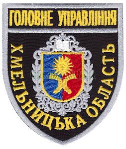 Головне Управління Хмельницька область /поліція/ нарукавна емблема