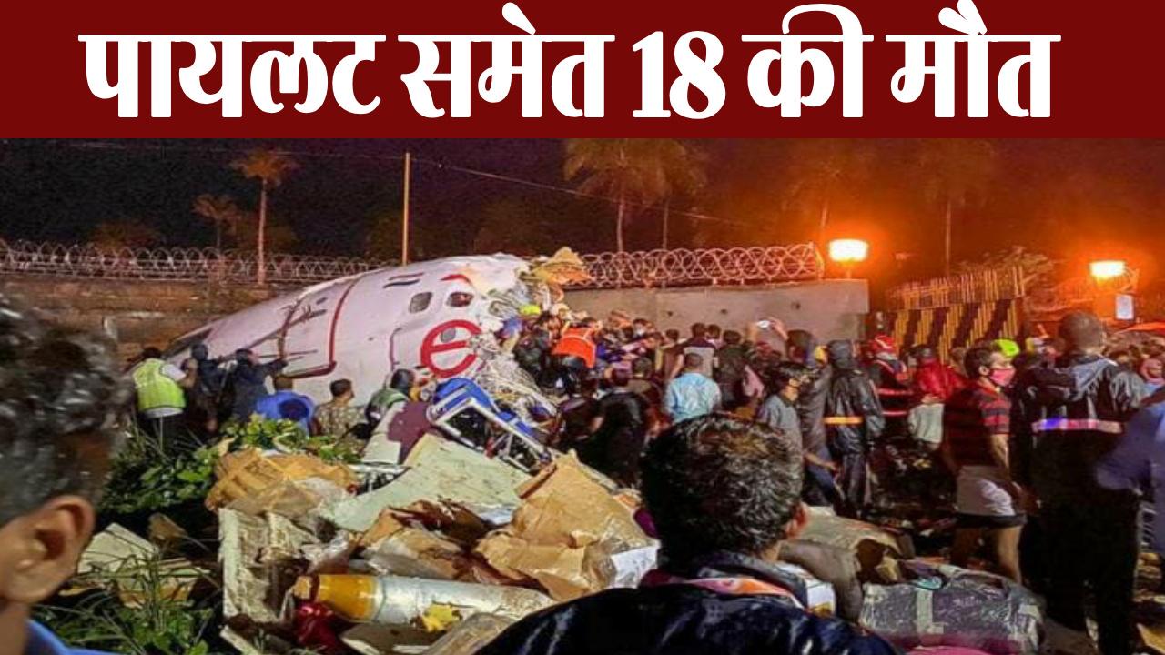 केरल विमान हादसा / मृतकों का आंकड़ा 18 हुआ, मौके पर राहत और बचाव का काम जारी, हटाया जा रहा मलबा