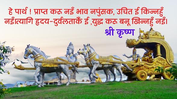Shree Krishna Quotes in Maihili