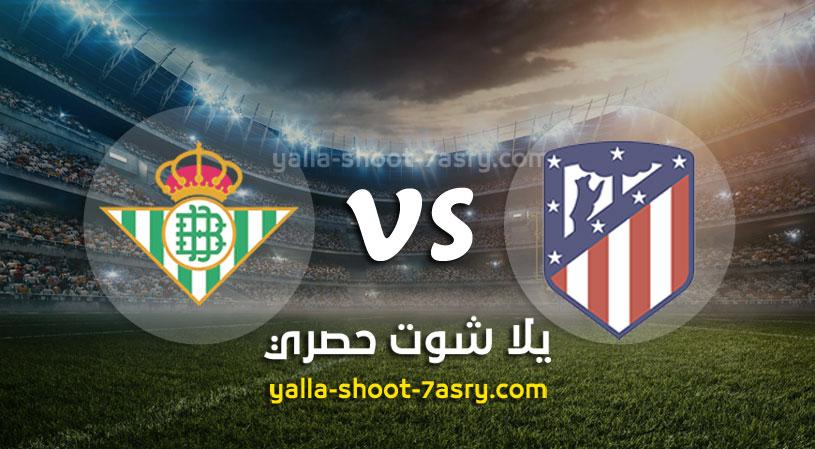 مباراة اتليتكو مدريد وريال بيتيس