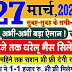 Today Breaking News ! आज 27 मार्च 2020 के मुख्य समाचार, PM Modi news, GST, sbi, petrol, gas, Jio, 2