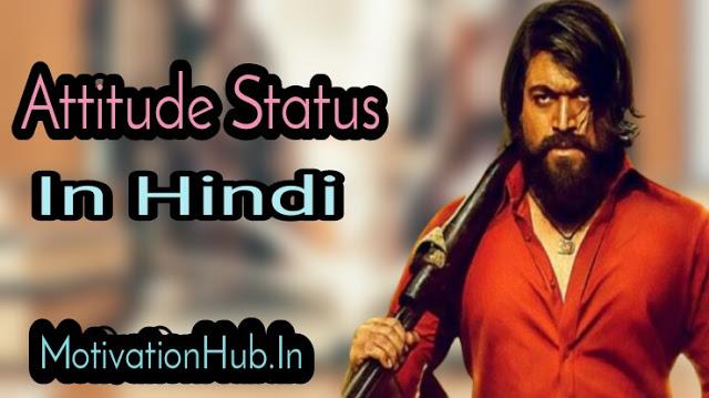 450+ आग लगा देने वाला Attitude Status In Hindi 2021