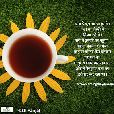 Image for चाय पर शायरी Shayari on Chai,shayari on chai chai shayari chai lover quotes in hindi chai status in hindi chai pe shayari chai lover status in hindi c