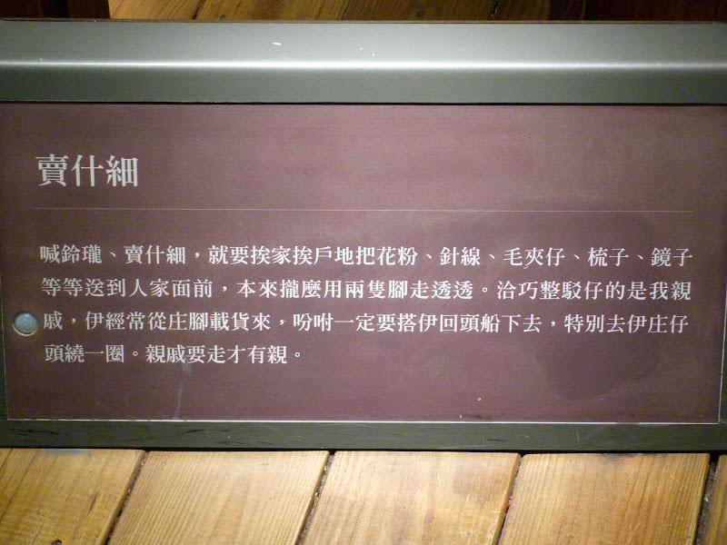 Yilan County.Taucheng , Musée Lanyang - P1230208.JPG