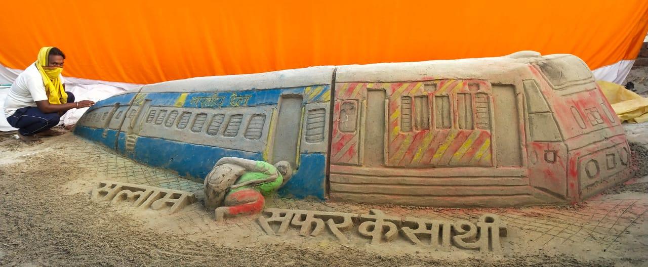 सारण के कलाकार अशोक कुमार ने प्रवासी मजदूरों को ट्रैन चूमते हुए कलाकृति