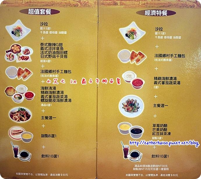 8 菜單六