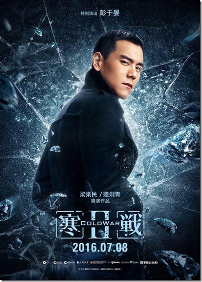 Cold War 2 - Eddie Peng 寒戰2 李家俊 彭于晏 03