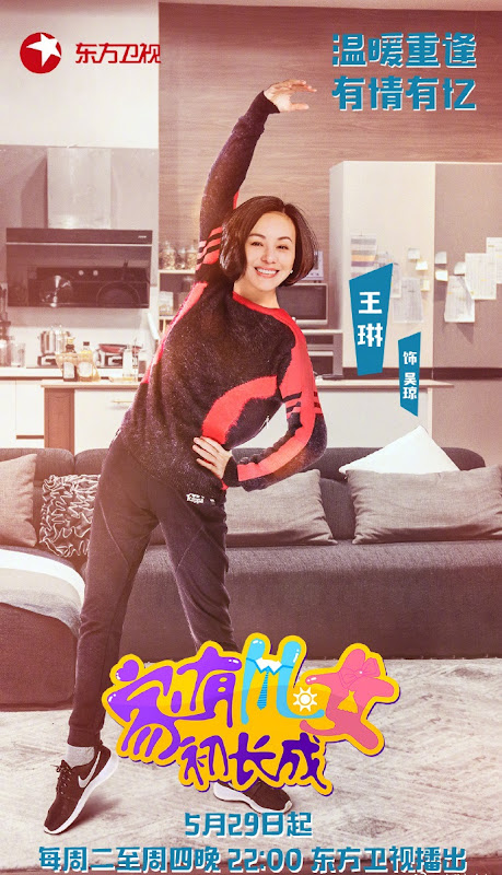 A Family Has Children In The First Place / New Home With Kids China Drama