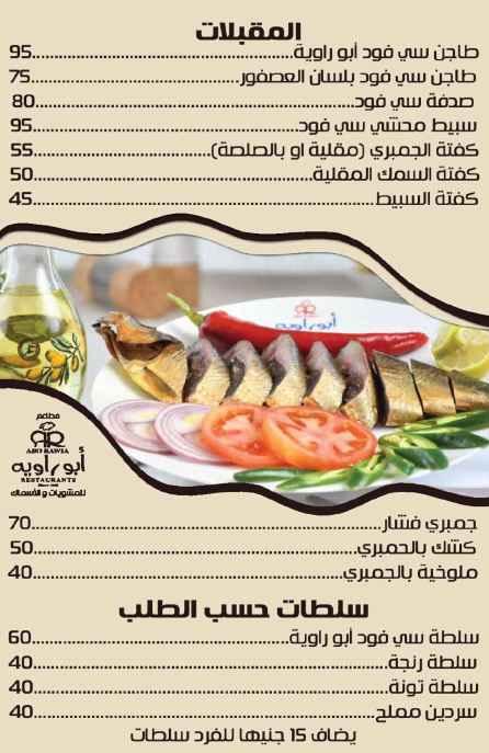 منيو مطعم ابو راوية 12