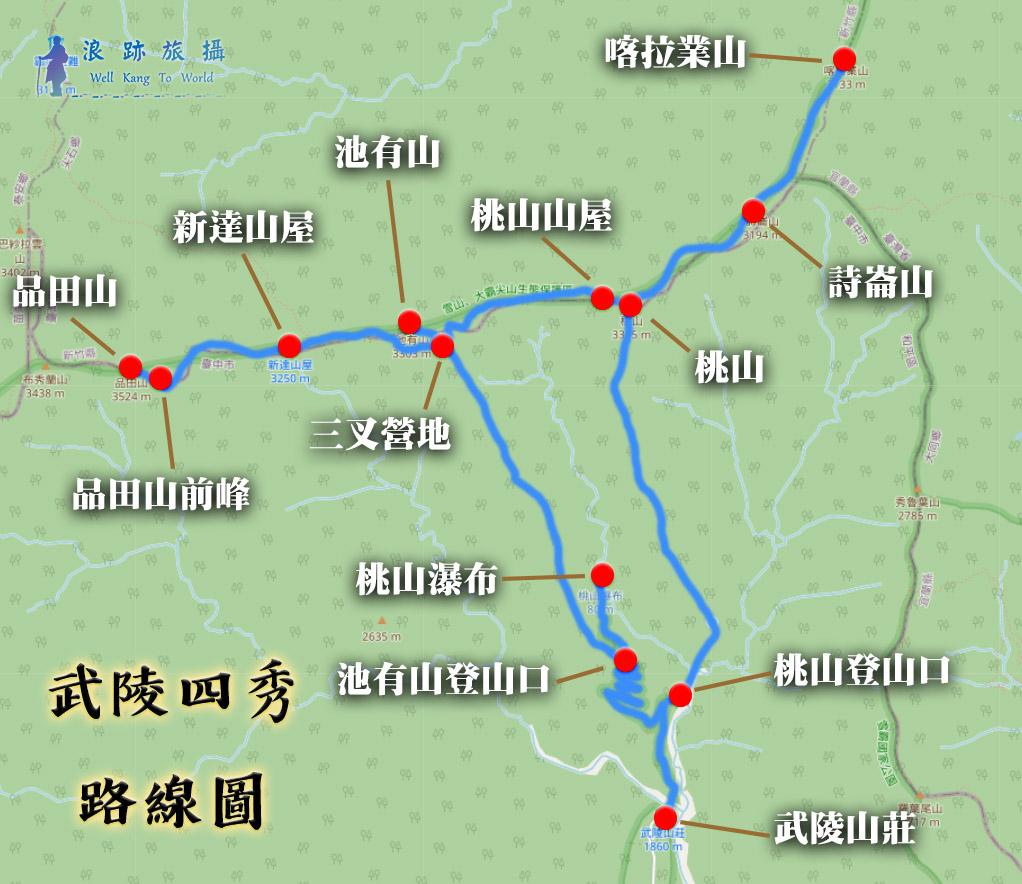 武陵四秀──路線圖
