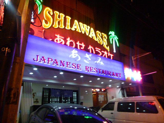 Shiawase Karaoke
