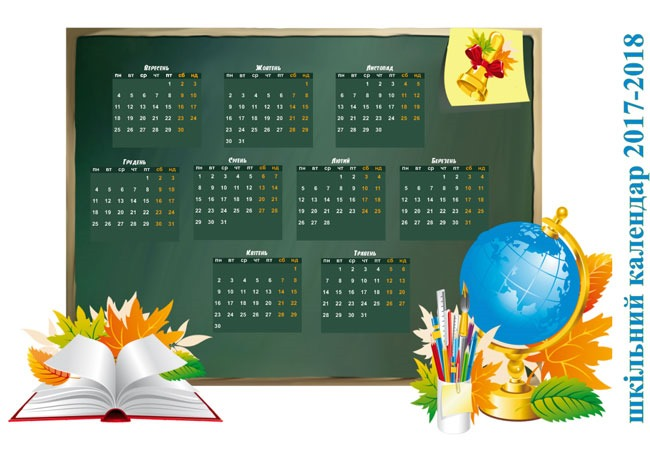 school-calendar-ukr