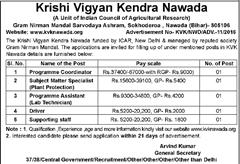 KVK Nawada Advertisement 2016-2017