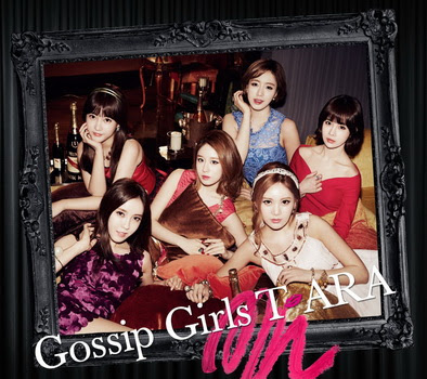 [MUSIC VIDEO] T-ARA – Gossip Girls (サファイア盤)(2014/5/14)